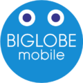 BIGLOBE,BIGLOBEモバイル,格安SIM